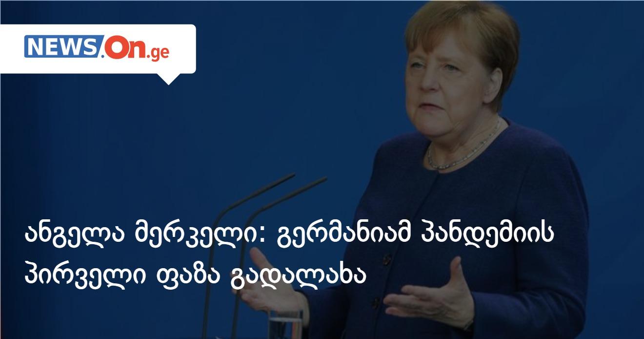 ანგელა მერკელი: გერმანიამ პანდემიის პირველი ფაზა გადალახა